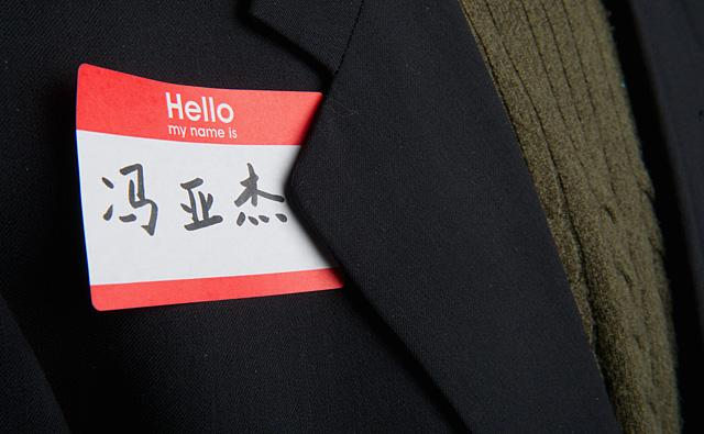 Name tag with a Chinese name on it.